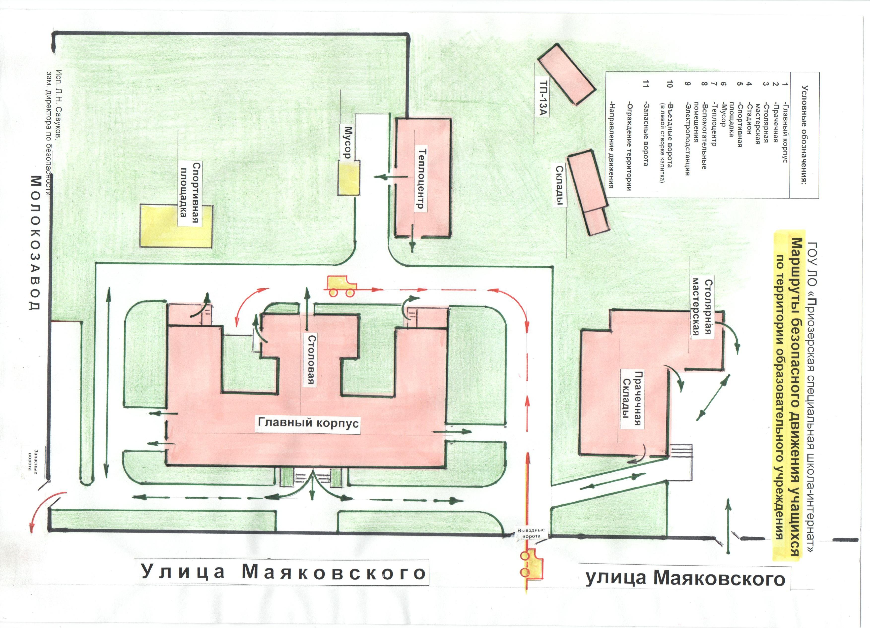 Маршруты безопасного движения учащихся №1. 001